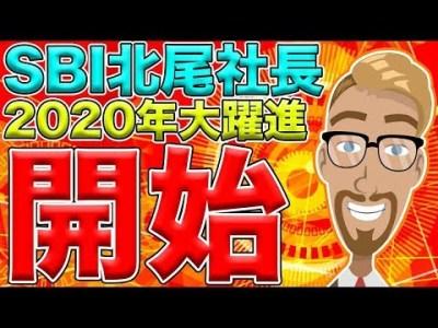 【仮想通貨】リップル(XRP)SBI北尾社長「大躍進が始まる」