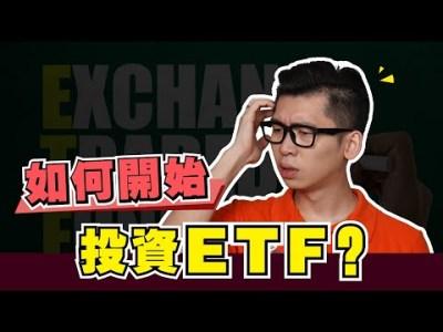 如何開始投資ETF?投資新手必懂?我的全面分析和投資方法 Exchange Traded Fund | 投資理財
