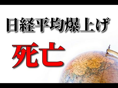 【株】日経平均爆上げでも死亡 最後の最後にやらかした どうやっても勝てない 株式投資