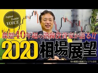 株歴40年超の熟練投資家が語る 2020年相場展望