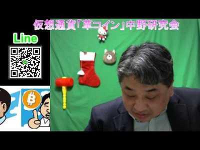 2020-2-11 ノアコイン【ノアプラチナム】が、【5円】になるかもしれない!!