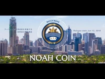 ノアコインの取引所、BTCNEXTで取引してみました!ノアプロジェクトポジティブ情報局247