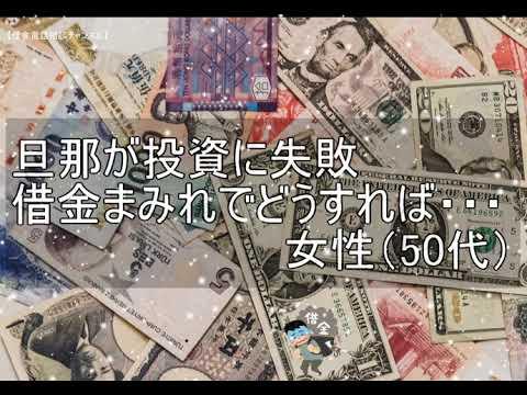 【借金電話相談】#021  旦那が投資に失敗 借金まみれ 女性(50代)