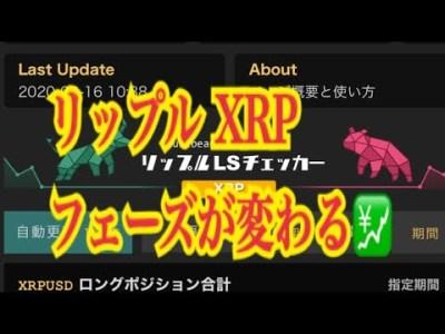 【仮想通貨】リップル最新情報‼️リップル XRP、フェーズが変わる💹