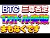 【仮想通貨】BTC三尊否定して1万ドルにリーチ!!!!  ビットコイン