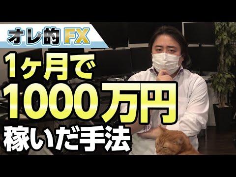 FX&株、1ヵ月で1000万円勝った手法を公開します!!