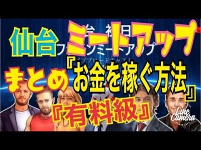 第124回【有料級】ノアコイン仙台のオフラインミートアップセミナーまとめ。ノアエコシステムでお金を稼ぐ方法をご紹介します。