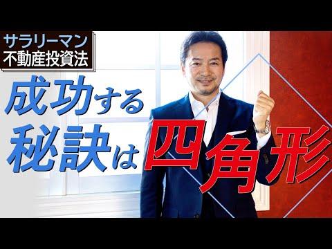 【不動産投資】成功する秘訣は四角形 // サラリーマン不動産投資法