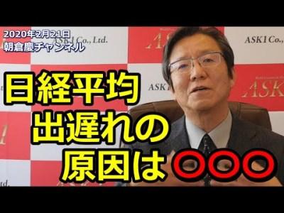 2020年2月21日 日本経済は沈没してしまうのか?伸び悩む日経平均株価の原因と投資方法を朝倉慶が解説します!【朝倉慶の株式投資・株式相場解説】