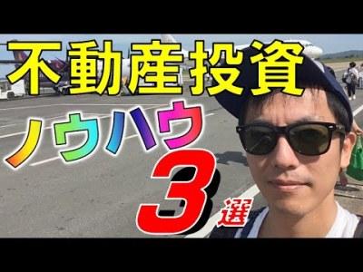 不動産投資 最もお勧めのノウハウ3選【副収入/副業】