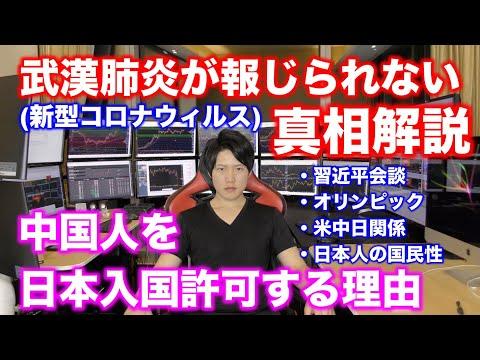 日本政府が武漢肺炎をあまり報じない真相解説。中国人を渡航者を受け入れるいくつかの意図。