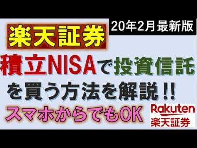 【2月最新・楽天証券】積立NISAで投資信託を買う方法を徹底解説~スマホOK~