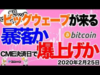 【ビットコイン 仮想通貨】ビッグウェーブが来る!CME決済日で暴落か?爆上げか?【2020年2月25日】BTC、ビットコイン、XRP、リップル、仮想通貨、暗号資産、爆上げ、暴落