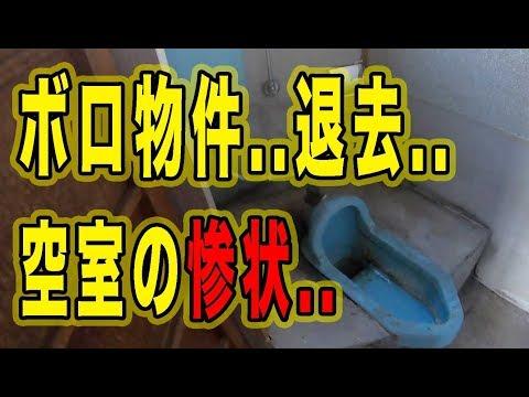 【不動産投資】失敗したボロ物件から退去した惨状..