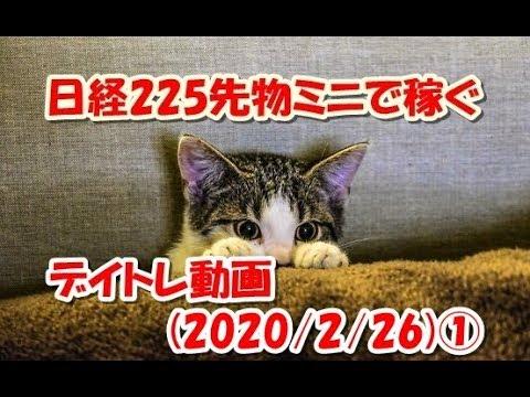 日経225先物ミニで稼ぐ~デイトレ動画(2020/2/26)①