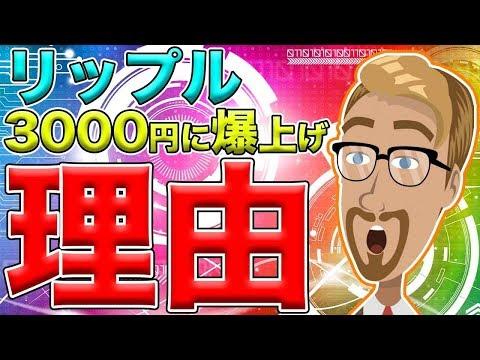 【仮想通貨】リップル(XRP)3000円まで爆上げする理由