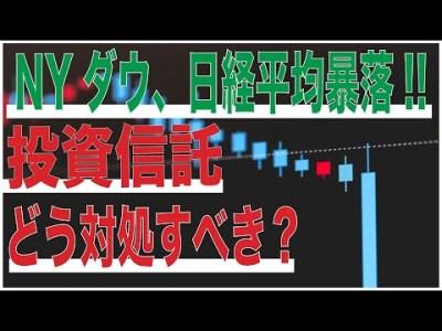 NYダウ平均、日経平均大幅下落!投資信託、積立投資は売り時?買い時?[資産運用][投資信託]