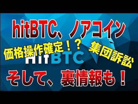 hitBTCのノアコイン価格操作濃厚説&裏情報!?