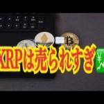 【仮想通貨】リップル最新情報‼️ XRPは売られすぎ💹