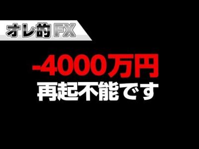 株の大暴落で4000万円失いました。もう再起不能です