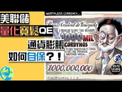 CK投資理財|金融危機央行印錢救市!正在引發美元崩潰通貨膨脹(有歷史數據)!|Ray Dalio揭露2020央行印錢內幕(下)