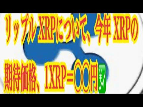 【仮想通貨】リップル最新情報‼️リップル XRPについて 今年 XRPの期待価格、1XRP=◯◯円💹