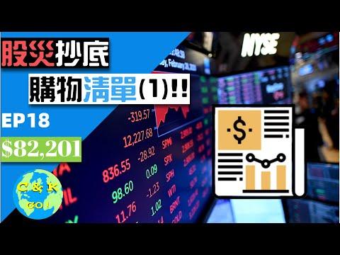 股災還將持續多久?股災抄底買什麼?打折季購物清單Part1(ETF)|CK財富自由股息投資EP18