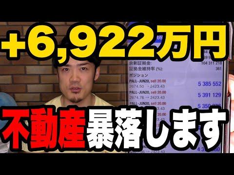 FX+6,922万円!不動産投資信託(リート)指数を初心者に解説。