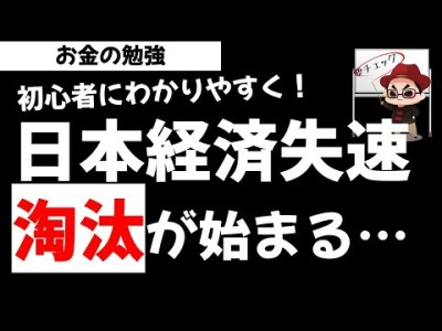日本経済情勢が急速に悪化。これから淘汰が始まる…お金の勉強【草食系投資家LoK】