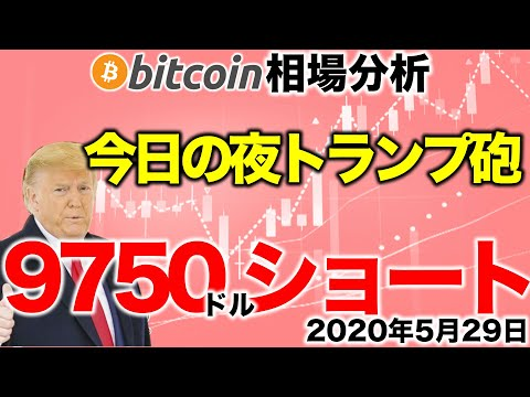 【ビットコイン 仮想通貨】今日の夜トランプ砲!9300ドルロングVS9750ドルショート【2020年5月29日】BTC、ビットコイン、XRP、リップル、仮想通貨、暗号資産、爆上げ、暴落