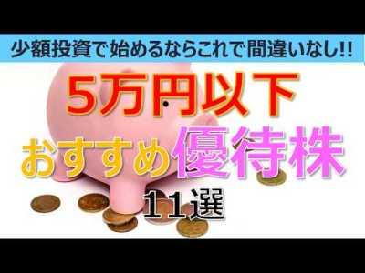 【少額投資】5万以下で購入できるおすすめ優待株11選