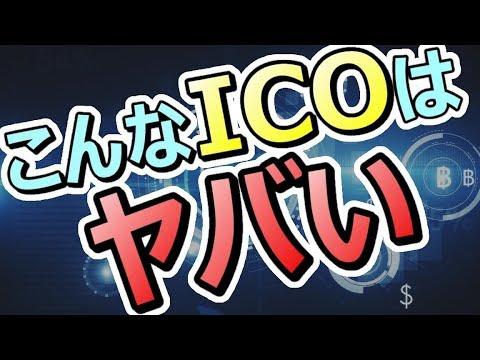 【仮想通貨】注意しよう!ICO投資をする上で考えるべきこと