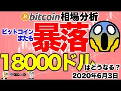 【ビットコイン 仮想通貨】またも暴落!18000ドルへの爆上げは?【2020年6月3日】BTC、ビットコイン、XRP、リップル、仮想通貨、暗号資産、爆上げ、暴落