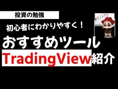 株式投資 おすすめのチャートツール TradingView(トレーディングビュー)紹介!投資の勉強【草食系投資家LoK】