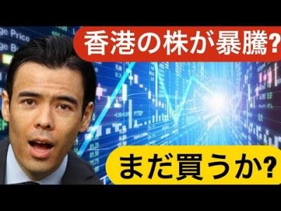 香港の株まだ買うか?中国には絶対に投資しない?
