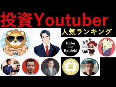 【投資系youtuber】人気ランキングTOP10! 結局、誰が一番人気?
