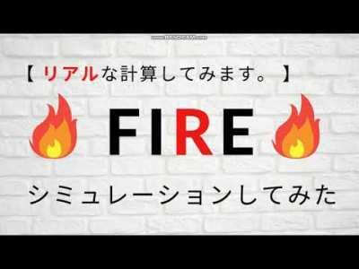 【セミリタイヤ】FIREシミュレーション、やってみます!【不労所得】