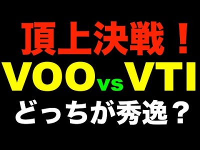 【米国株ETF】VOO vs VTIを徹底比較!どちらに投資すべき?