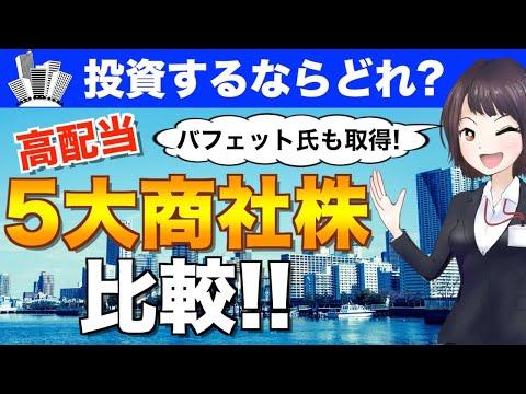 【高配当】5大商社株を比較!投資するならどれ?(三菱商事・伊藤忠商事・三井物産・住友商事・丸紅)