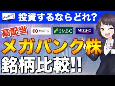 【高配当】3大メガバンク株を比較!投資するならどれ?(三菱UFJ・三井住友FG・みずほFG)