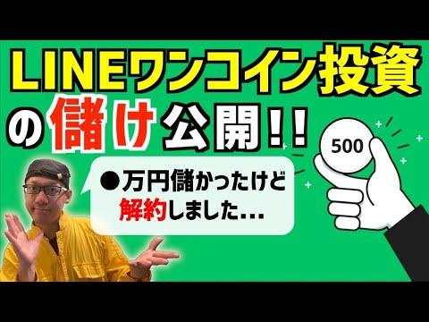 LINEワンコイン投資の儲け公開!●万円儲かったけど解約しました。その理由は…