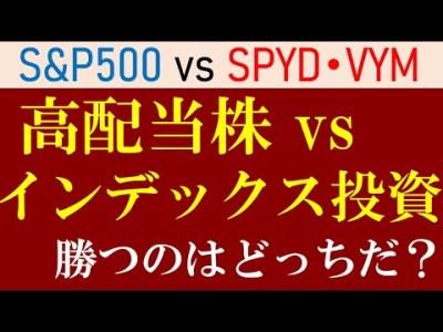 【S&P500 vs SPYD】高配当株投資とインデックス投資、どっちが儲かる?米国etfで比較VOO・VYM・SPYD