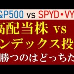 "<span class=""title"">【S&P500 vs SPYD】高配当株投資とインデックス投資、どっちが儲かる?米国etfで比較VOO・VYM・SPYD</span>"