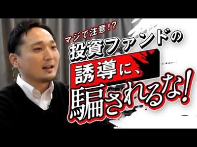 【投資顧問業界の闇】ネットの口コミ情報はハックされている|日本投資機構株式会社