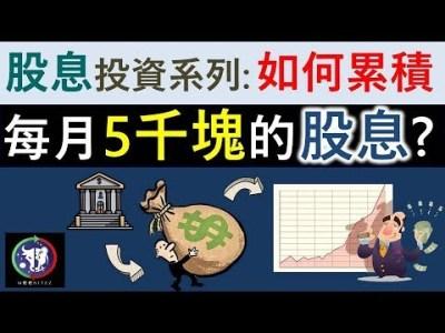 16 股息投資系列 | 3個方法 教你如何累積每個月5千塊的股息