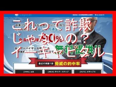 投資顧問サイト「イーキャピタル」の口コミ評判評価検証比較【株活.com】