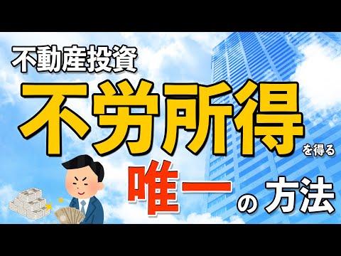 """【不動産投資】不労所得を得る""""唯一""""の方法"""