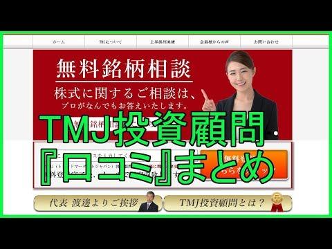 TMJ投資顧問|口コミと評判まとめ・実際に使ってるけど、他の人の意見が聞きたいのでネットの口コミをまとめました。|詐欺?神?|2018年1月まとめVol.2