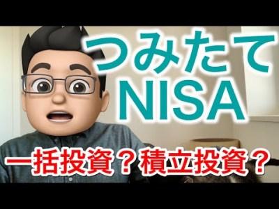積立NISAは一括投資と分散投資どっちがいいの?