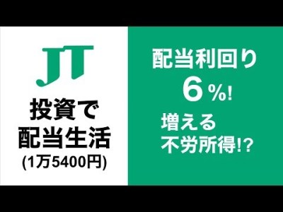 【高配当株】100株で1万5400円の不労所得!JTを解説